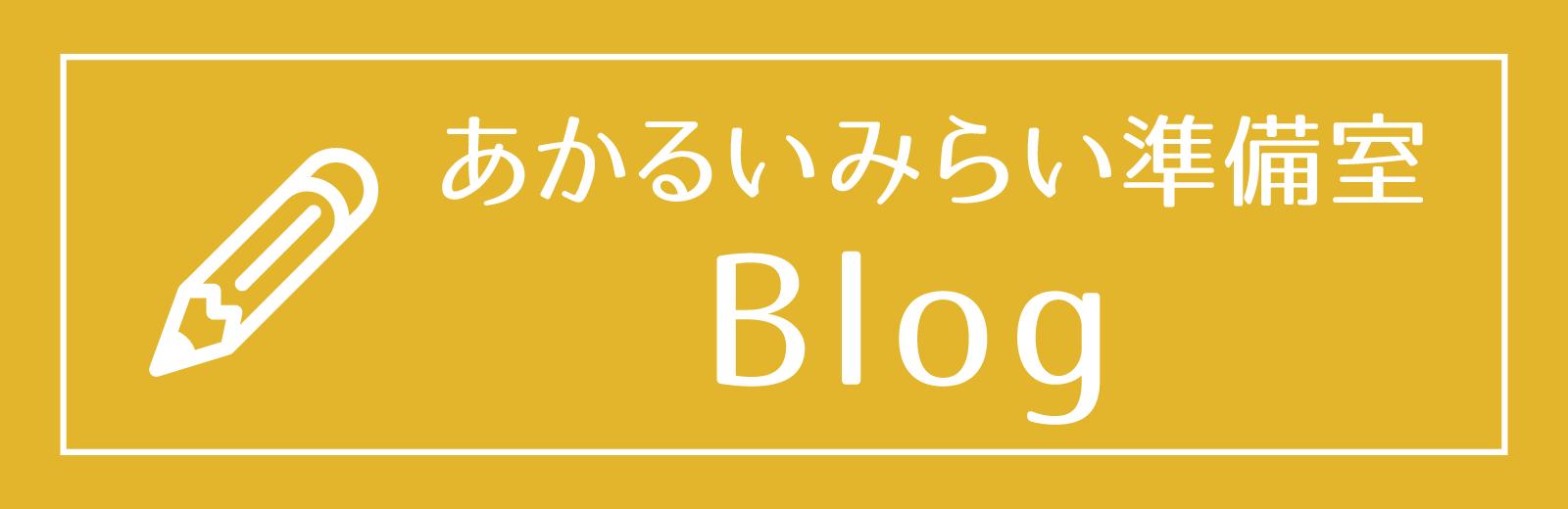 あかるいみらい準備室の公式ブログです。