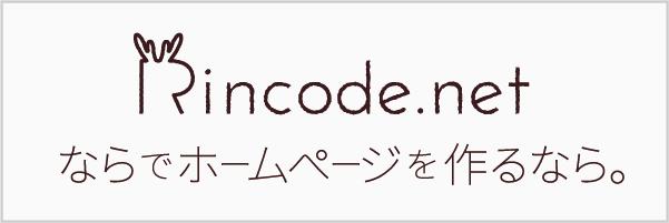 奈良でホームページを作るならリンコード・ネット。こちらのホームページはリンコード・ネットが制作しています。