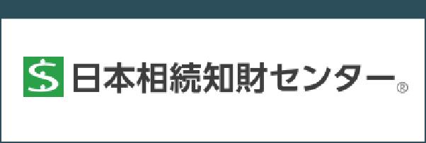 あかるいみらい準備室での「親心の記録」を提供していただいている、日本相続知財センターのWebサイトです。