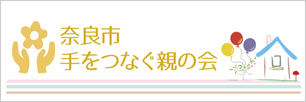 奈良市手をつなぐ親の会