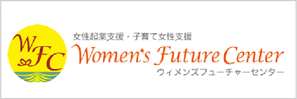 女性起業支援・子育て女性支援 Women's Future CenterのWebサイトです。